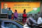 BJP Party billboard on women's safety
