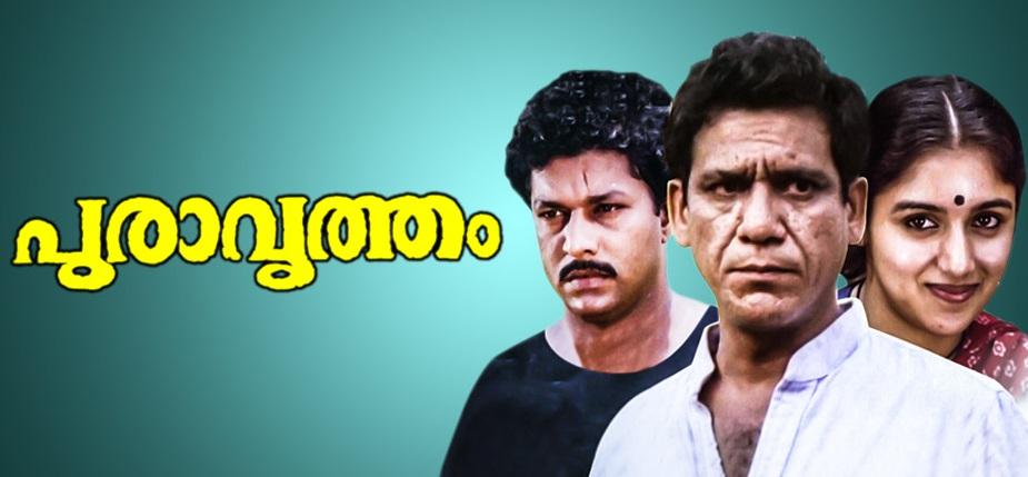 Raman The Rebel: Om Puri's Debut Tryst With Malayalam Cinema