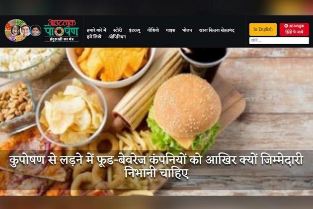 Outlook Poshan Website In Hindi