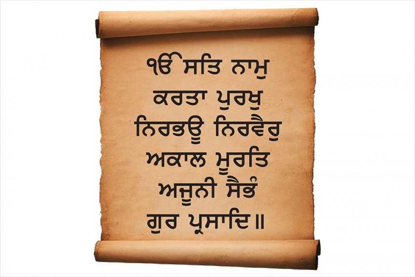 The World As Word, By Guru's Grace