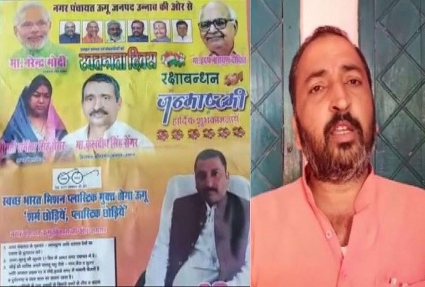 Rape Accused MLA Kuldeep Sengar Features In I-Day Ad