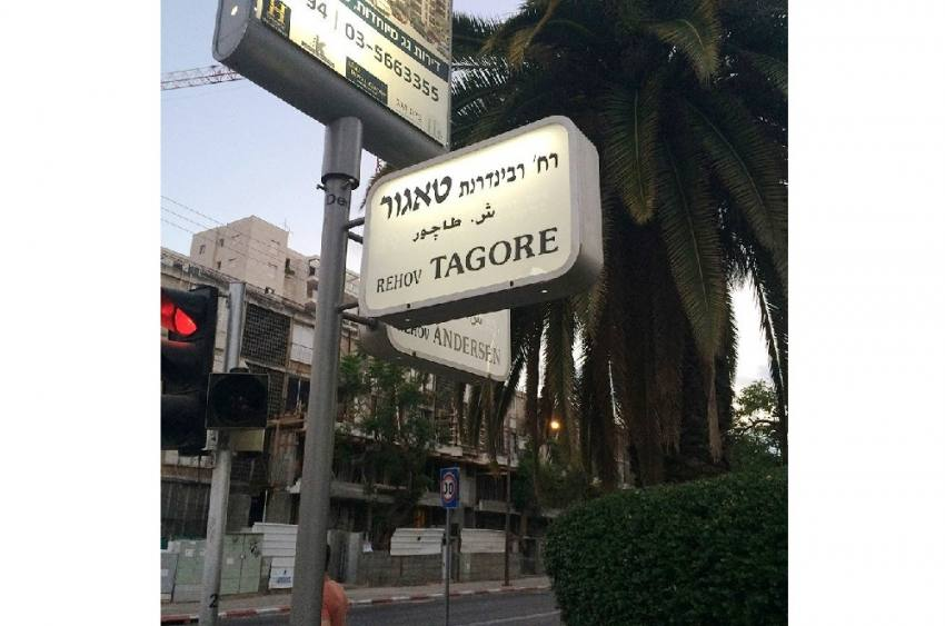 Israel Names Street After Rabindranath Tagore On The Poet's 159th Birthday, Tweets Photo