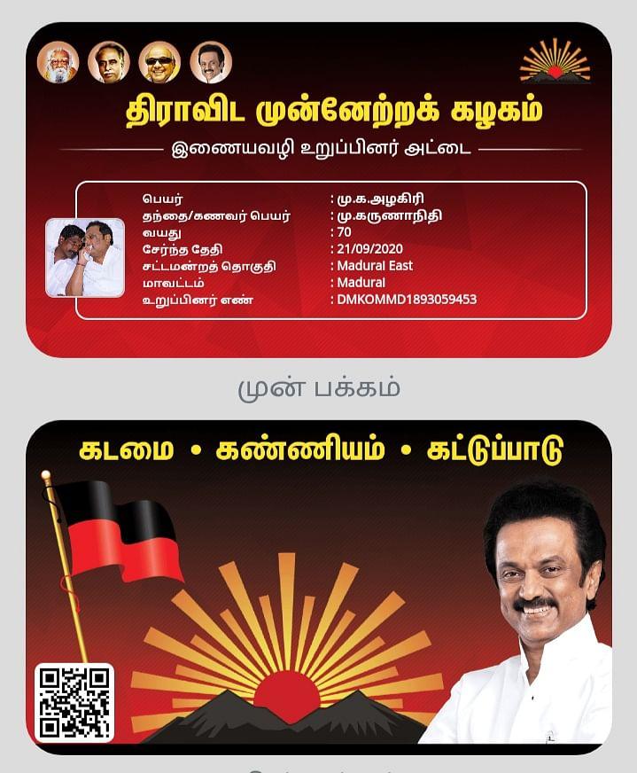 Alagiri's DMK membership card