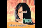VHP Publishes Morphed Photos of Kareena in Burqa